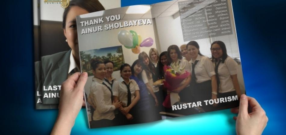 Айнур Шолбаева - Больше не работает в компании RUSTAR TOURISM