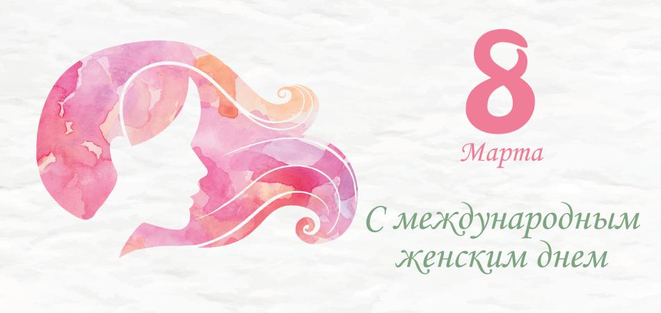 С международным женским днем